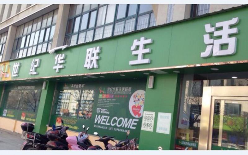 世纪华联生活超市