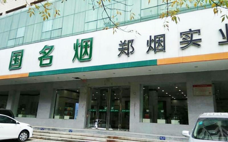 中国名烟郑烟实业