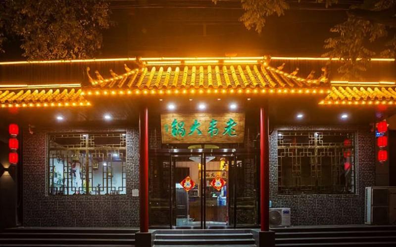 老韦火锅店